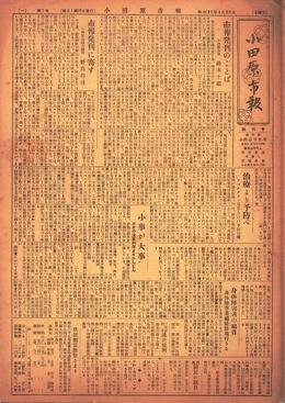 小田原市報 第1号表示画像