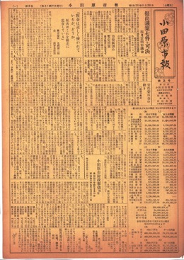 小田原市報 第2号表示画像