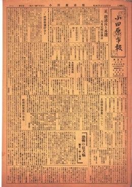 小田原市報 第3号表示画像