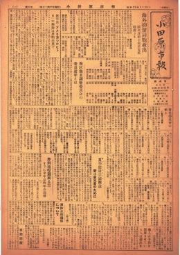 小田原市報 第4号表示画像