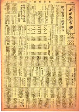 小田原市報 第5号表示画像
