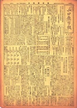 小田原市報 第6号表示画像