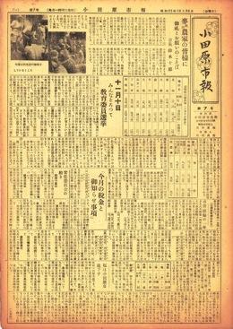小田原市報 第7号表示画像
