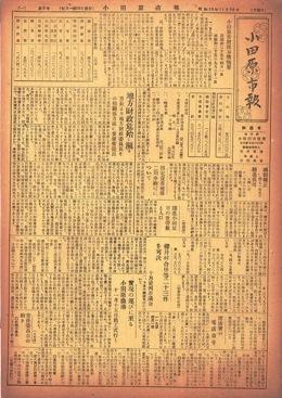 小田原市報 第8号表示画像