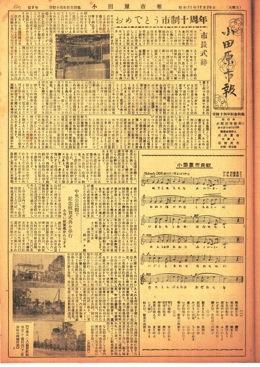 小田原市報 第9号表示画像