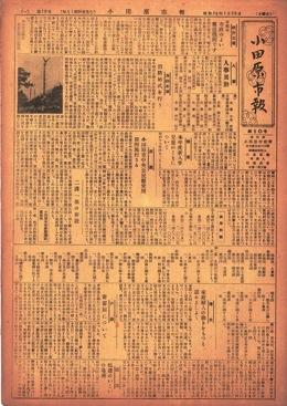 小田原市報 第10号表示画像
