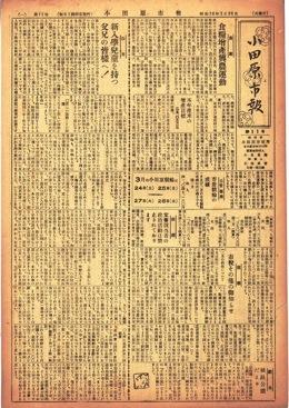小田原市報 第11号表示画像