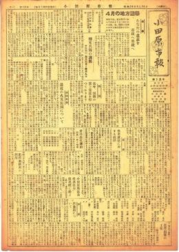 小田原市報 第12号表示画像