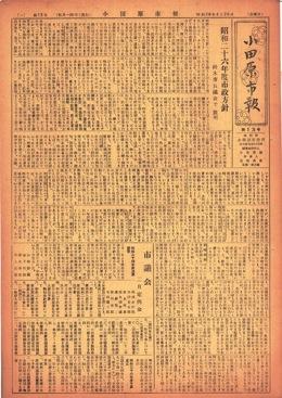 小田原市報 第13号表示画像