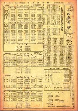 小田原市報 第14号表示画像