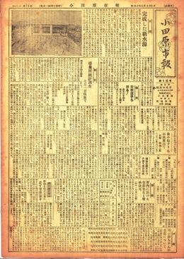 小田原市報 第15号表示画像