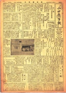 小田原市報 第16号表示画像