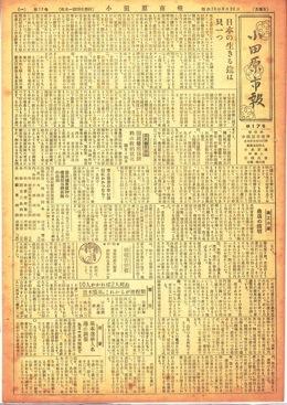小田原市報 第17号表示画像