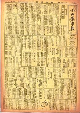小田原市報 第18号表示画像