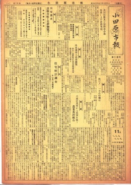 小田原市報 第19号表示画像