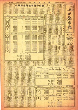 小田原市報 第20号表示画像