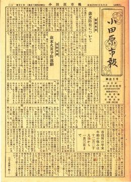 小田原市報 第21号表示画像