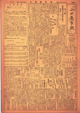 小田原市報 第22号表示画像