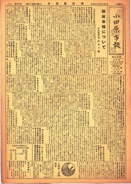 小田原市報 第23号表示画像