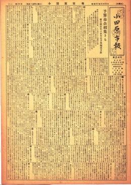 小田原市報 第24号表示画像