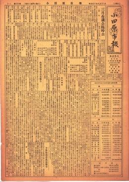 小田原市報 第25号表示画像