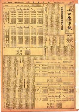 小田原市報 第26号表示画像