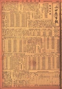 小田原市報 第27号表示画像