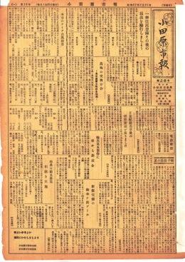 小田原市報 第28号表示画像