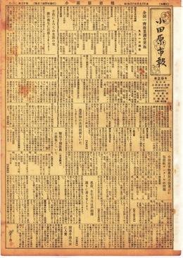 小田原市報 第29号表示画像