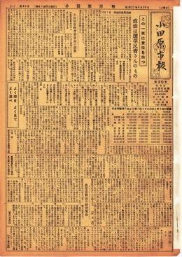 小田原市報 第30号表示画像