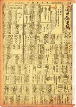 小田原市報 第31号表示画像