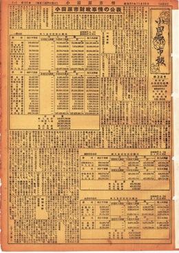 小田原市報 第32号表示画像