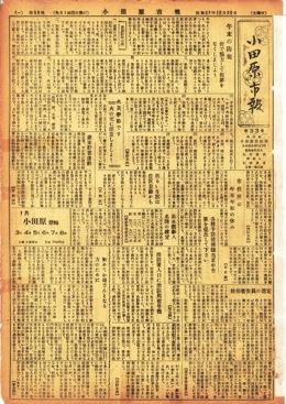 小田原市報 第33号表示画像