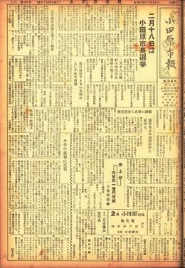 小田原市報 第34号表示画像