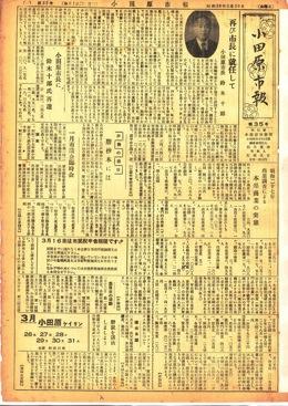 小田原市報 第35号表示画像