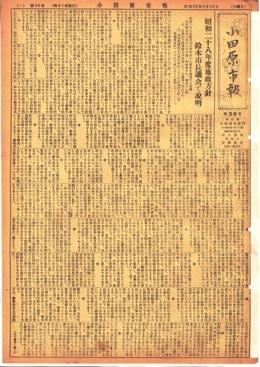小田原市報 第36号表示画像