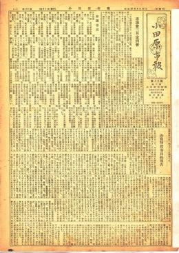 小田原市報 第37号表示画像