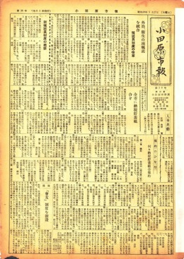 小田原市報 第38号表示画像