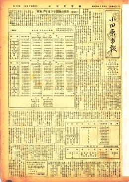 小田原市報 第39号表示画像
