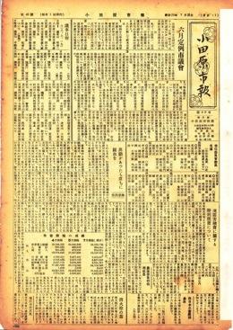 小田原市報 第40号表示画像
