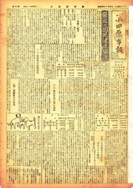小田原市報 第41号表示画像