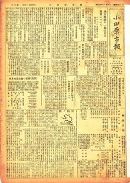 小田原市報 第42号表示画像