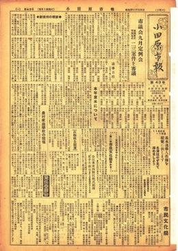 小田原市報 第43号表示画像