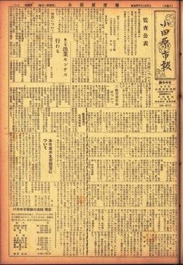 小田原市報 第44号表示画像