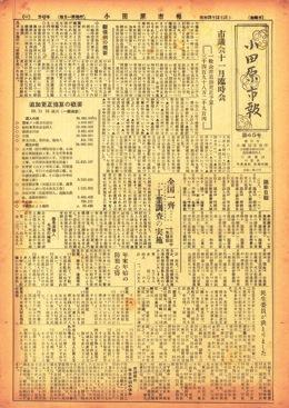 小田原市報 第45号表示画像