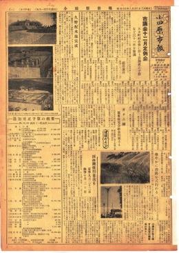小田原市報 第58号表示画像