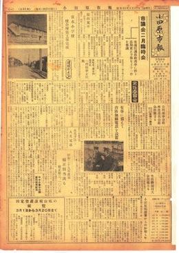 小田原市報 第59号表示画像
