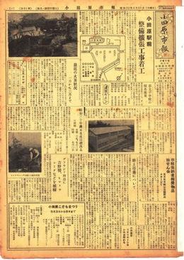 小田原市報 第61号表示画像