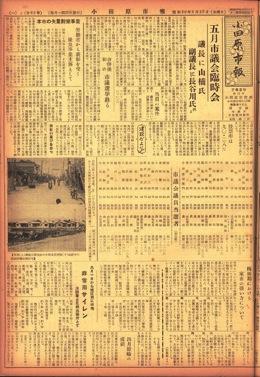 小田原市報 第62号表示画像