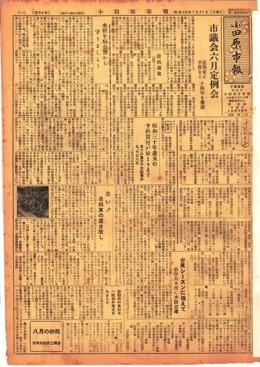 小田原市報 第64号表示画像
